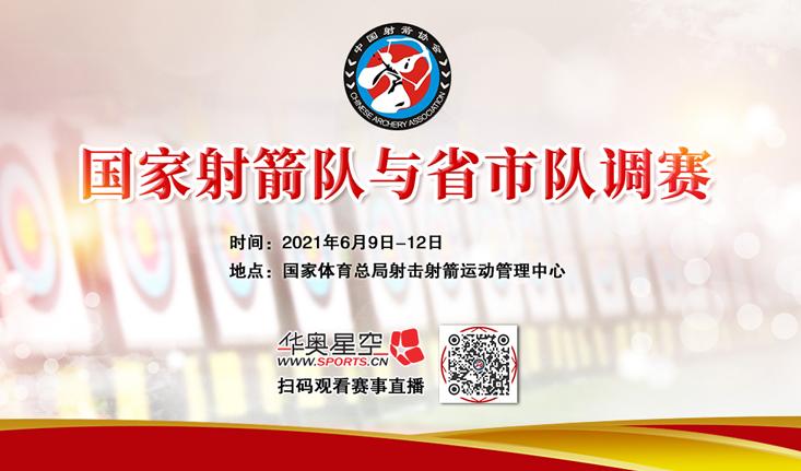 6月9日-12日澳门MG官方赌场直播国家MG现金队与省市队调赛