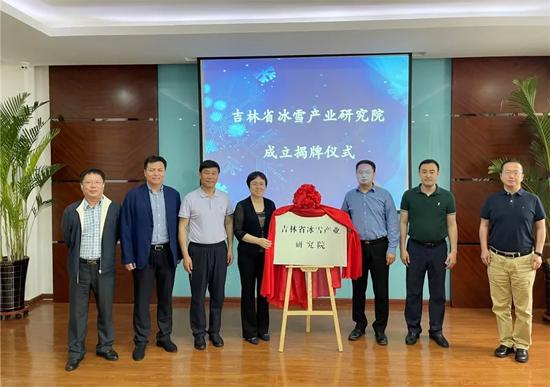 吉林省冰雪产业研究院正式揭牌
