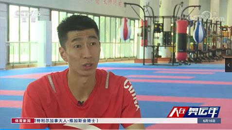 【媒体聚焦·CCTV5】人在奥运年-赵帅:升级挑战 突破自我