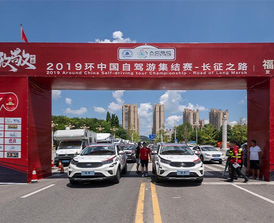 环中国自驾游集结赛招商项目信息