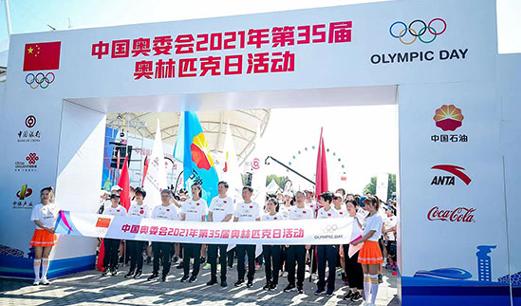 第35届奥林匹克日活动6月20日在7地同步启动 澳门mg娱乐官数千名体育爱好者参与