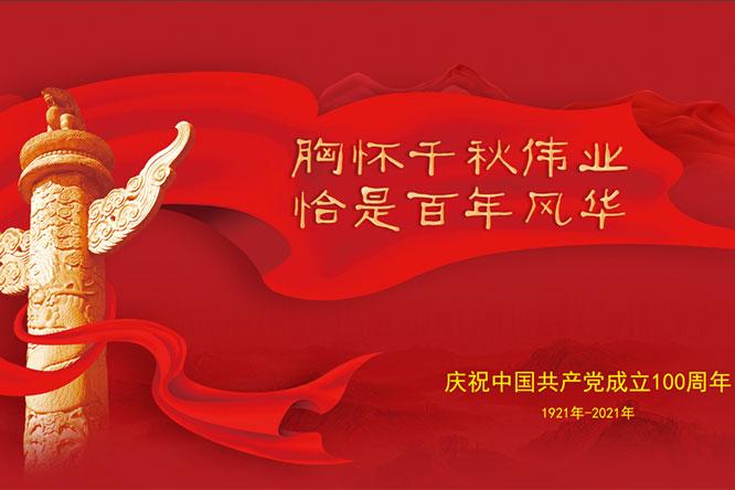 中國羽毛球協會慶祝中國共產黨成立100周年