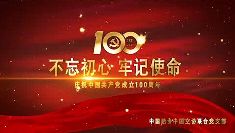践行初心、担当使命——中国跆拳道队、空手道队祝伟大的党生日快乐