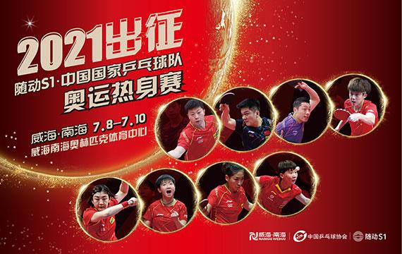随动S1.中国国家4787.com队奥运热身赛