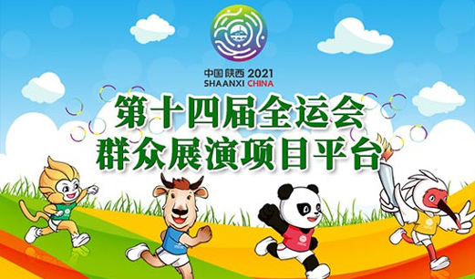 第十四届全运会群众展演项目平台上线