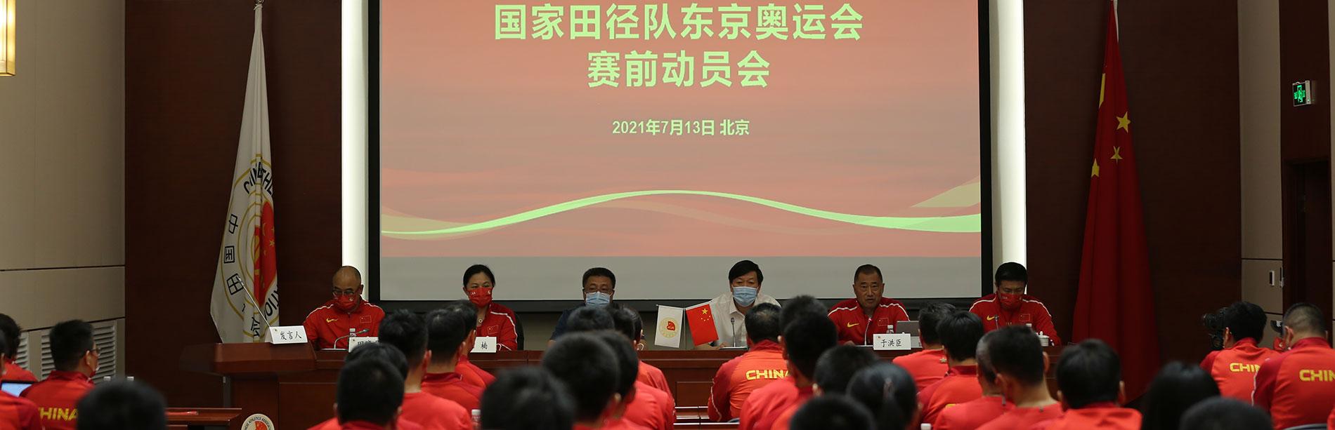 为祖国而战!国家田径队召开东京奥运会赛前动员会