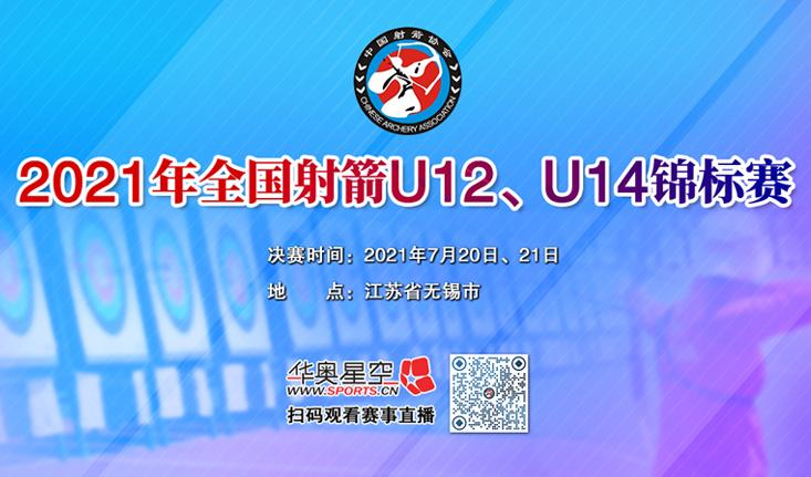 7月20日起视频直播2021年全国射箭U12、U14锦标赛