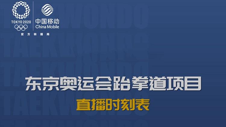 奥运直播|东京奥运会跆拳道项目全程直播地址