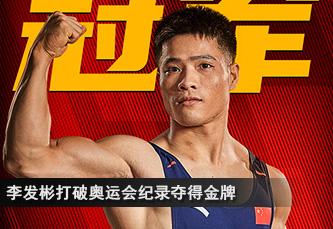 李发彬打破奥运会纪录夺得金牌