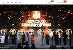中国马拉松官网完成升级,进一步完善办赛报名流程