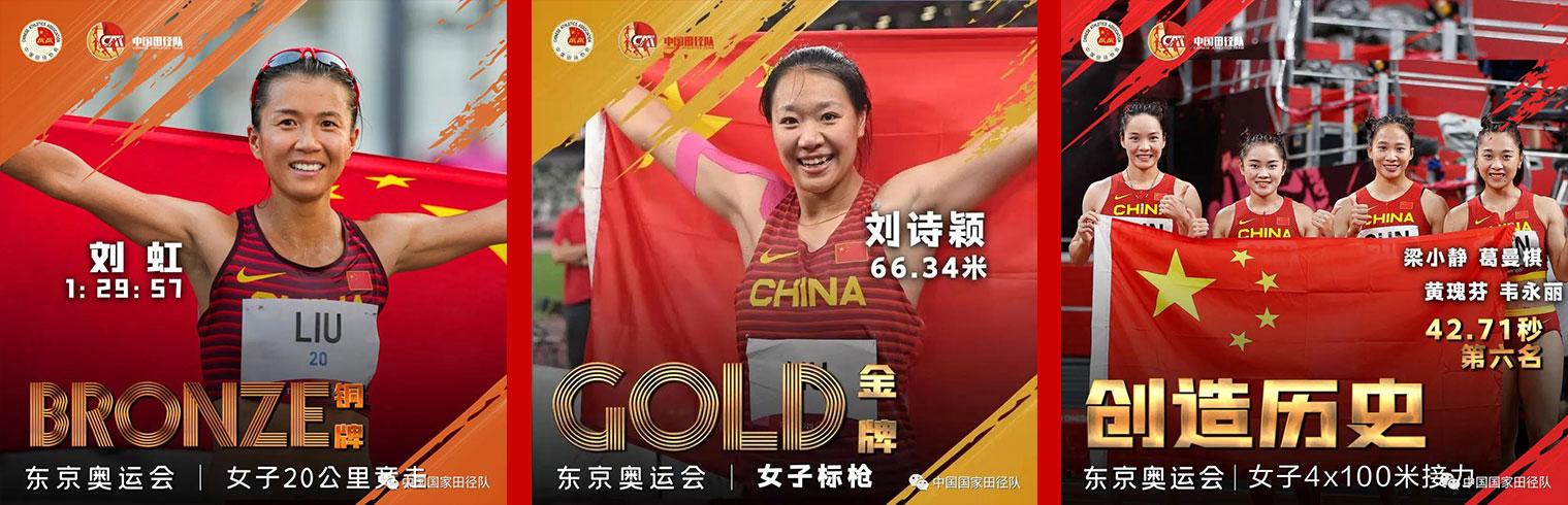刘诗颖斩获女子标枪金牌 女子20公里竞走刘虹摘铜