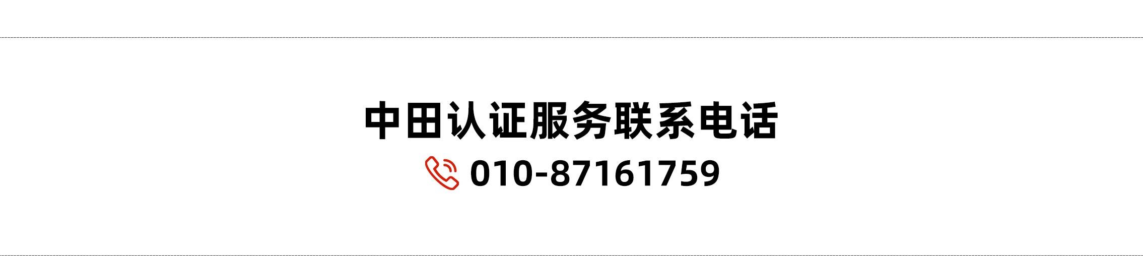 中田认证服务联系电话