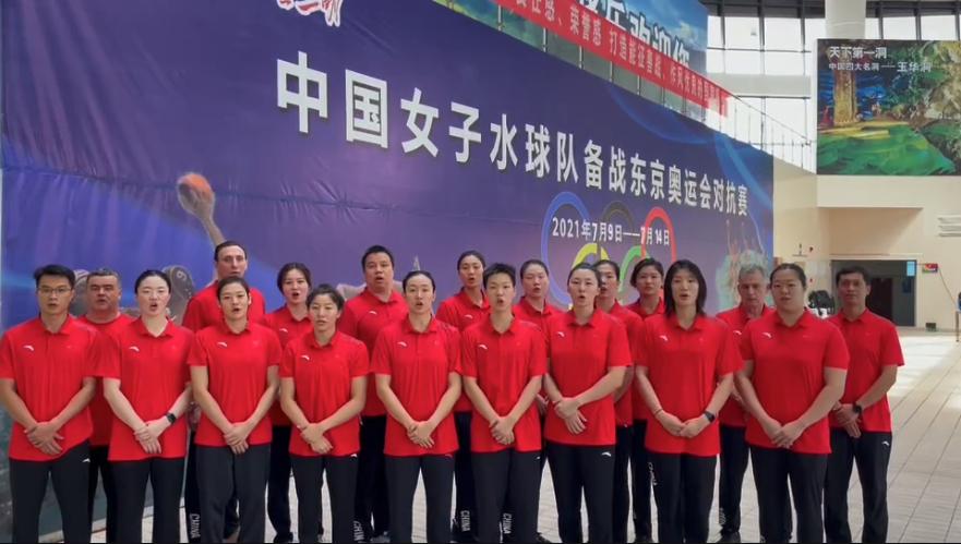 奥运倒计时 中国橄榄球协会发布出征口号