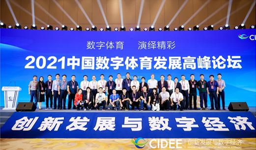助推体育数字化转型 共话体育产业发展——2021中国数字体育发展高峰论坛在河