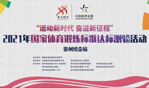 9月27日视频直播2021年国家体育锻炼标准达标测验活动贵州织金站