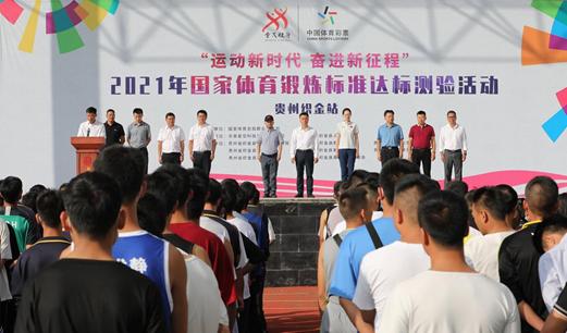 2021年国家体育锻炼标准达标测验活动贵州织金站举行
