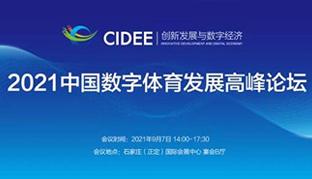 2021中国数字体育发展高峰论坛现场视频直击
