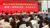 黄山市老年体协换届大会举行 陈超英当选主席