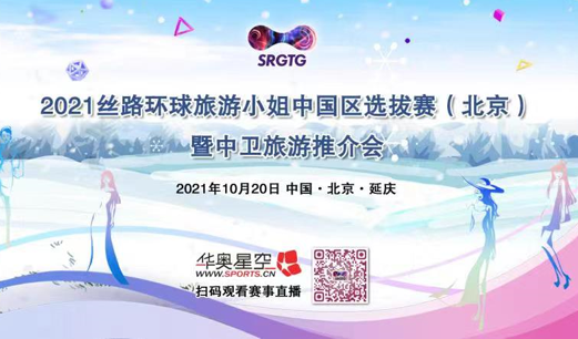 10月20日视频直播2021丝路环球旅游小姐选拔赛