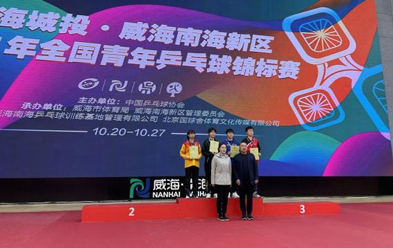 彩神8下载谁与争锋主席刘国梁莅临威海 指导全国青年锦标赛工作