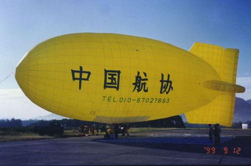 中国航协飞艇