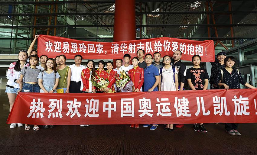 女子射击队部分队员和工作人员在北京首都国际机场T3航站楼前合影留念