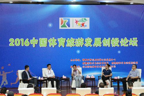 2016中国体育旅游发展创投论坛讨论单元
