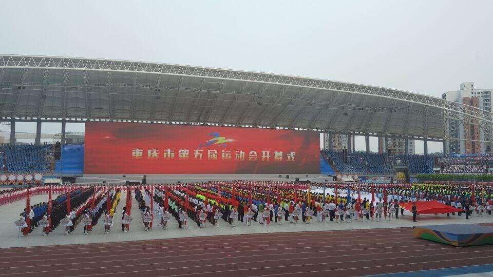 第五届运动会在涪陵奥体中心开幕 -中华全国体育总会官方网站