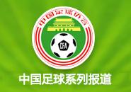 中国足球系列报道