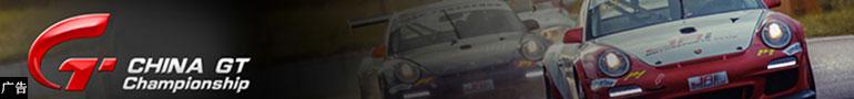 中国超级跑车锦标赛
