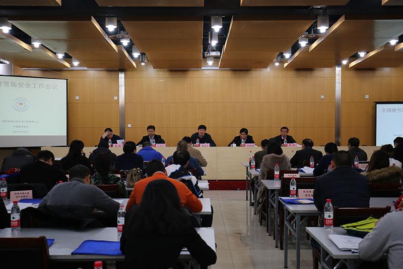 全国滑雪场安全工作会议于2月9日在首都体育馆召开。图为全国滑雪场安全工作会议现场。