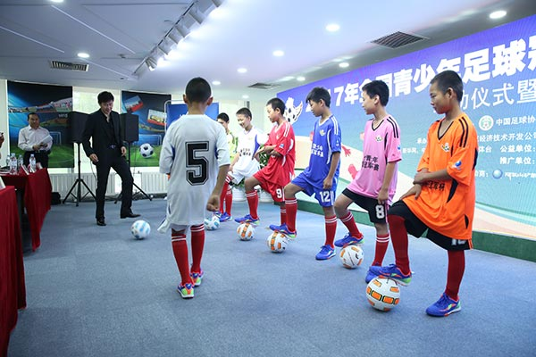 2017年全国青少年足球冠军杯赛正式启动-金沙娱乐网址