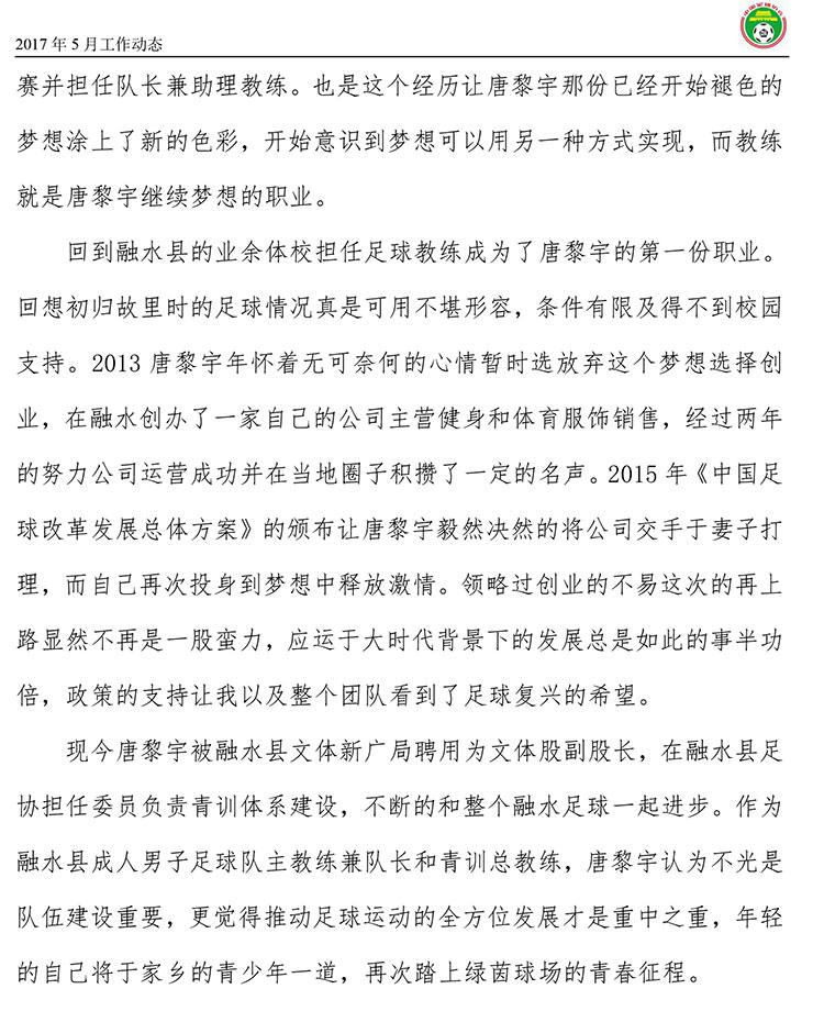 中国足球协会业余联赛工作动态(2017年5月)-金沙娱乐网址