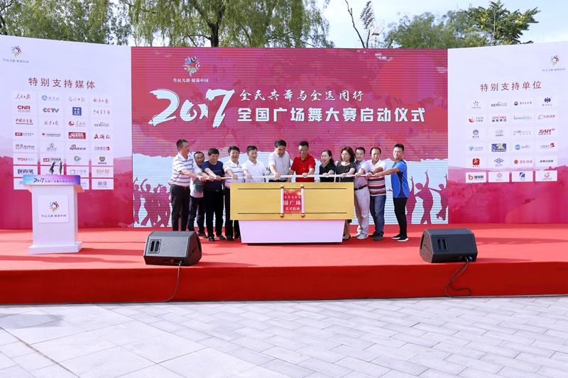 """6月14日,""""全民共舞与全运同行""""2017年全国广场舞大赛启动仪式在国家奥林匹克中心举行。"""