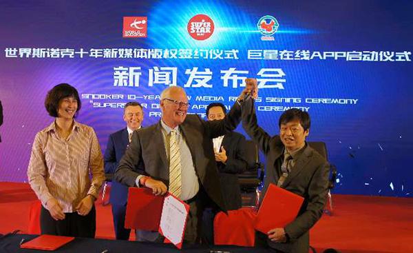 世界斯诺克授权北京瑞盖10年独家新媒体版权