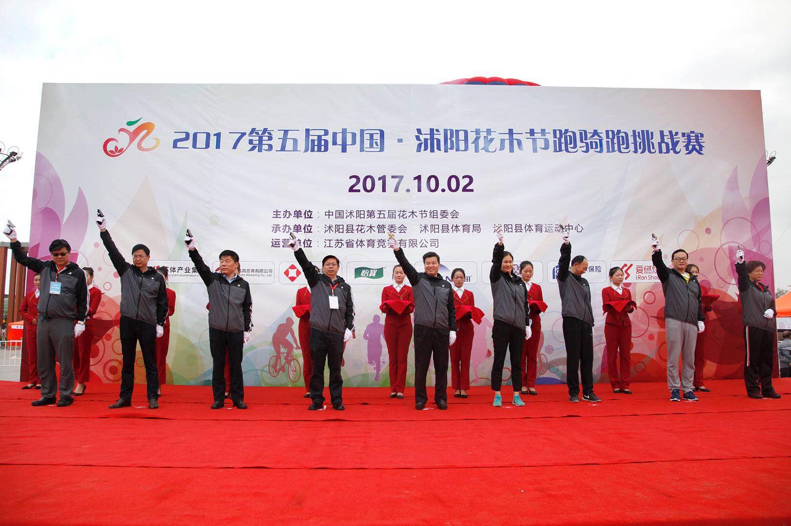 2017沭阳花木节跑骑跑挑战赛黄金周热力开赛