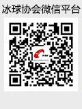 中国冰球协会微信公众平台