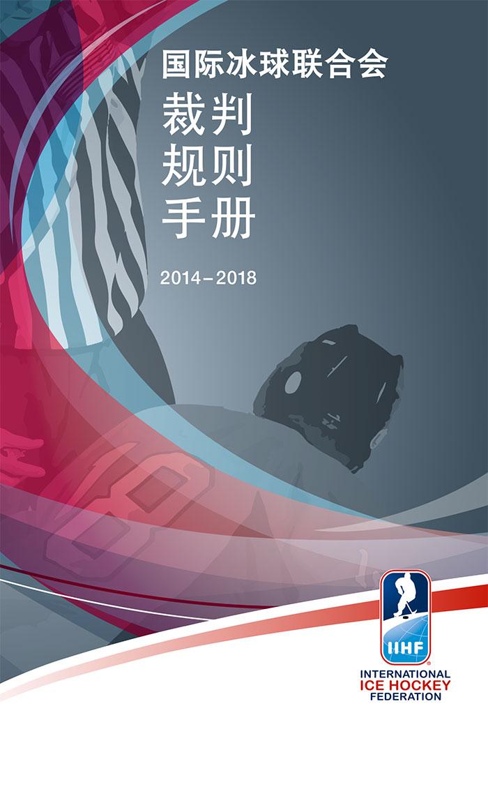 【冰球知识】国际冰球联合会裁判规则手册