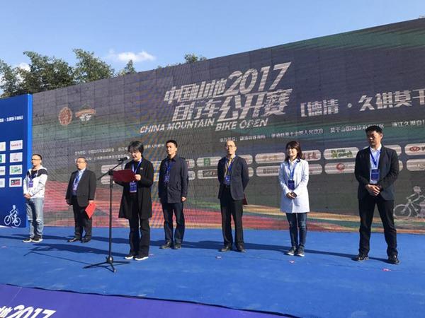 2017年中国山地自行车公开赛德清·久祺莫干山站赛事在浙江省德清县莫干山久祺国际骑行营热烈开幕。