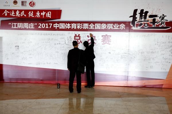 2017中国体育彩票全国象棋业余棋王赛总决赛11月4日在江阴周庄开幕。