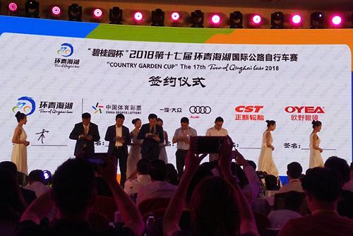 19家赞助商赞助2018环青海湖自行车赛-领骑网