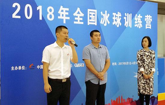 2018年全国青少年冰球训练营在京开幕