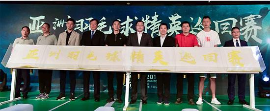 亚洲羽毛球精英巡回赛开启 创新赛制引领风潮
