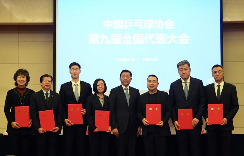 国家体育总局副局长李颖川(右四)与新一届乒协合影
