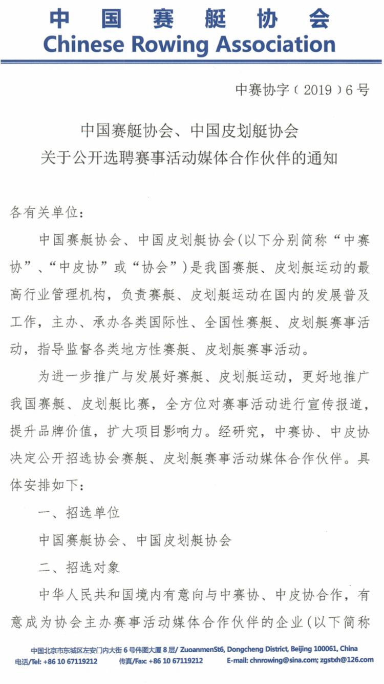 中国赛艇协会、中国皮划艇协会关于公开选聘赛事活动媒体合作伙伴的通知