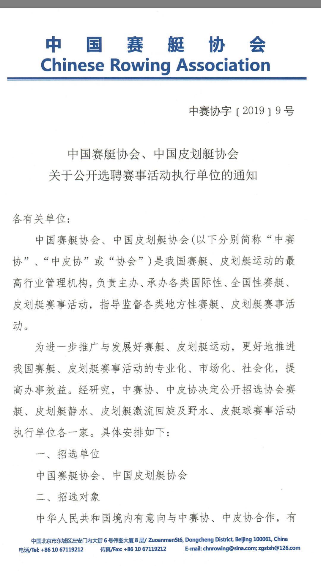 中国赛艇协会、中国皮划艇协会关于公开选聘赛事活动执行单位的通知