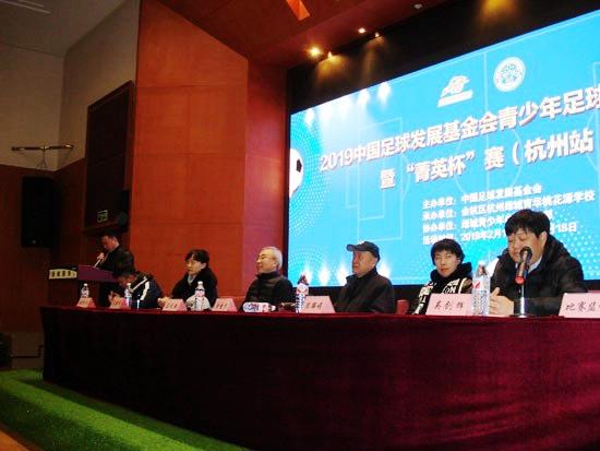 2019中国足球发展基金会菁英训练营暨菁英杯赛在