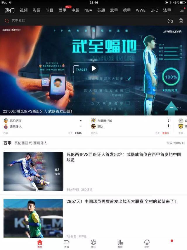 网络赚钱项目武磊首发直播1900万球迷流量是如何炼成的?