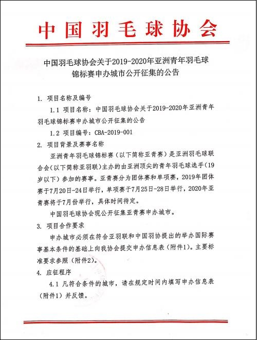 中國羽毛球協會關于2019-2020年亞洲青年羽毛球錦標賽申辦城市公開征集的公告