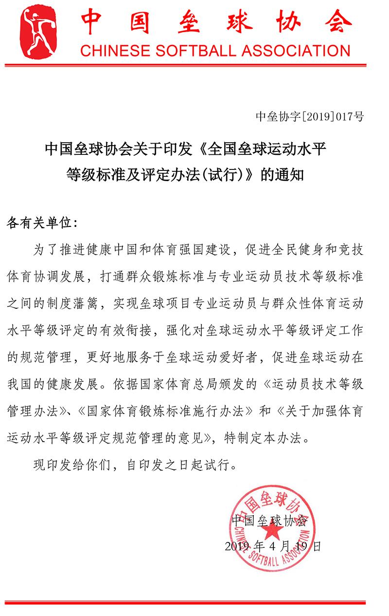 中国垒球协会关于印发《全国垒球运动水平等级标准及评定办法》的通知